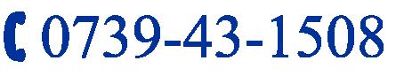 株式会社NWS電話番号