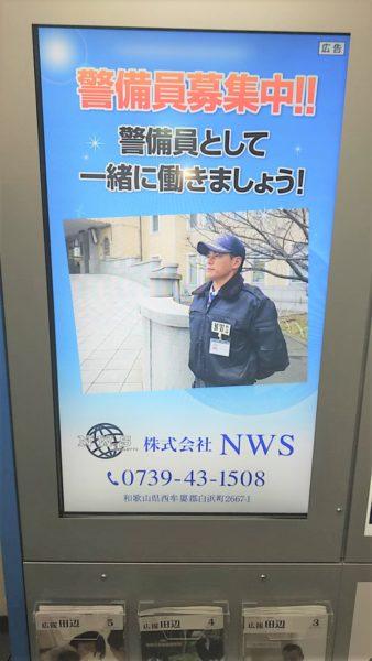 広告掲示のお知らせ【田辺市役所】