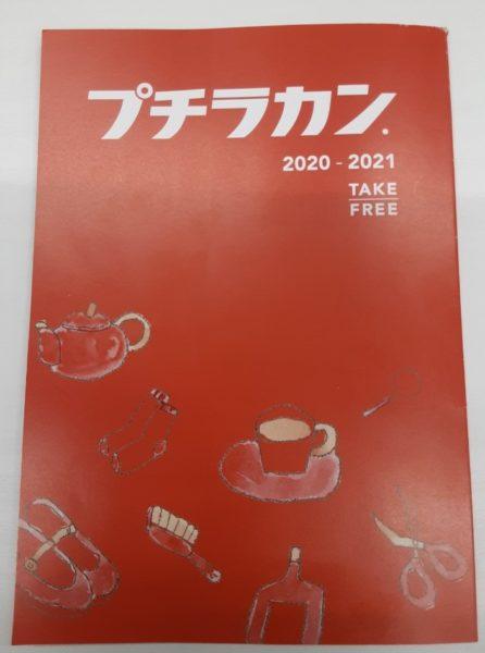 プチラカン2020-2021号