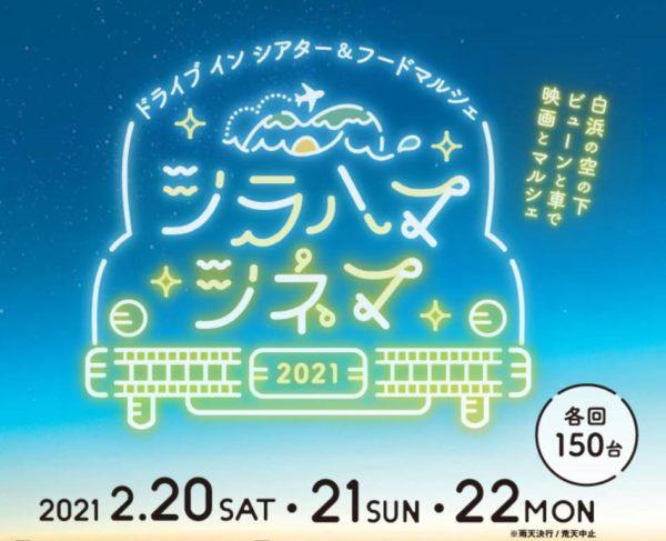 「白浜シネマ2021」
