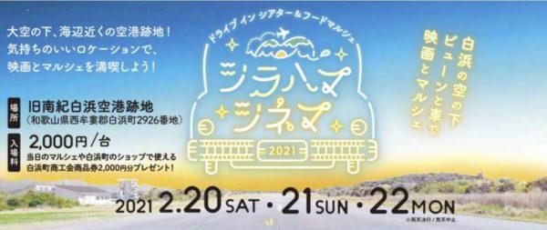 シラハマシネマ 2/20 ~ 2/22 参加決定